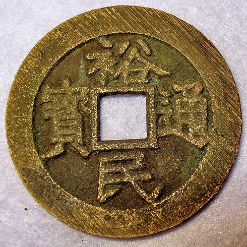Hartill 21.123 Ming Rebellion 1674 Yu Min Tong Bao, Geng Jingzhong 10 Cash 1 Fen