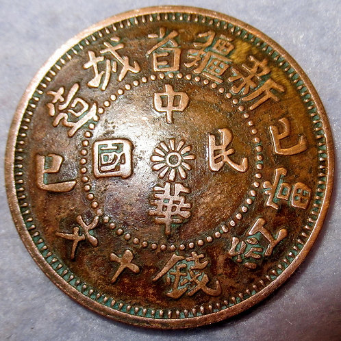 Xinjiang Dihua Ürümqi Mint 10 Red Cash 1929 AD Republic of China 己巳