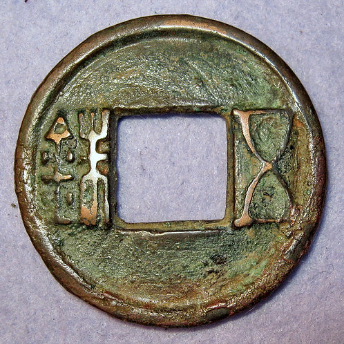 Hartill 8.9 ANCIENT CHINA Western Han Wu Zhu coin 118 BC Authentic Coin!