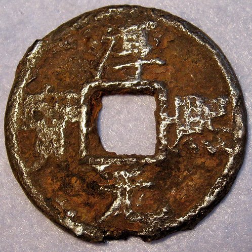 Hartill 17.289 Chun Xi Tong Bao, Iron Large 3 Cash, 1163 AD Sichuan mint RARE Au