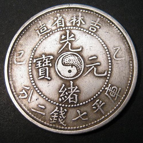 Silver Dragon Dollar KIRIN Emperor Guangxu CHINA 7 Mace 2 Candareens 1905 乙巳