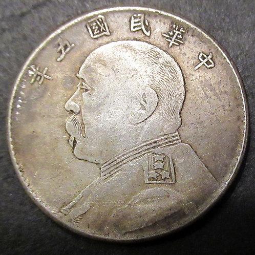 Silver Fatman Dollar 20 Cents Yuan Shikai Year 5, 1916 National Coinage China Re