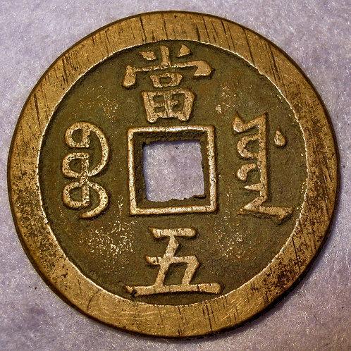 Hartill 22.750 Xian Feng Zhong Bao 5 Cash CHINA Board of Labor Mint in B