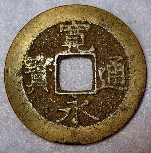 Hartill 25.54 Japanese Cash coin Ko-Kanei TsuhoValue 4 Mon 11 Nami waves 1768 A