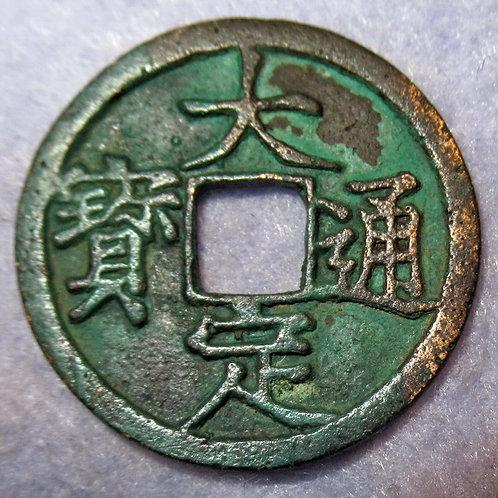 Hartill 18.42 Rev Fleur-de-lis Bronze Da Ding NU-CHENG TARTARS, Jin DYNASTY 1178