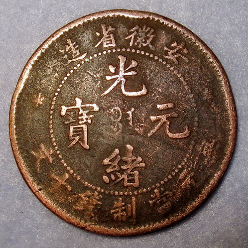 Dragon Copper Anhui province Anhwei 1902-1906 AD China Emperor Guangxu 10 Cash
