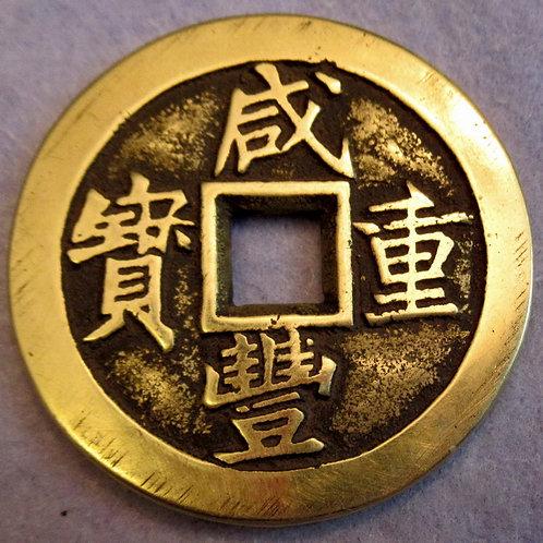 Hartill 22.735 Rare Mother coin for the Iron Coin mint 戴書鐡母 Brass Dai script 10