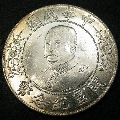 1912 Silver Dollar Li Yuanhong commemorative Founding of Republic China