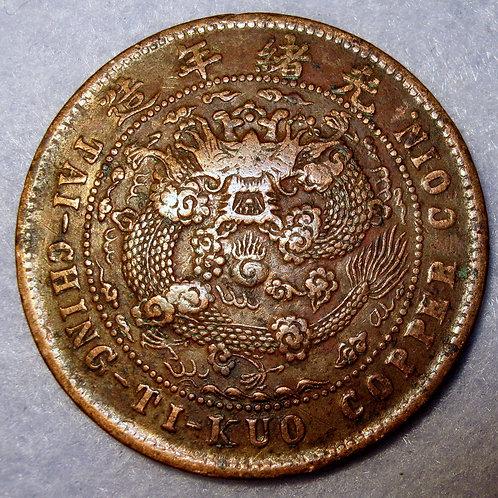 Qing Dynasty Emperor Guang Xu, Dragon Copper 10 Cash 1906 Hunan Province Xiang 湘