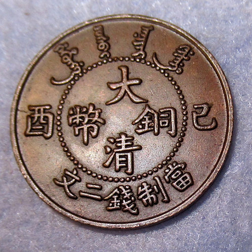 Dragon Copper 2 Cash 1909 Qing Emperor Xuan Tong Puyi Central Mint Ji You Year
