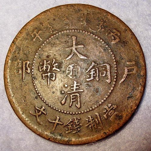 Y#10v Rare Yunnan Center Dian 滇 Mint Dragon Copper 10 Cash 1906 Emperor Guang Xu
