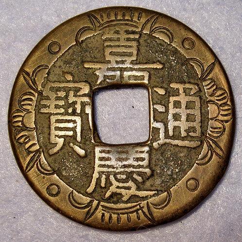 Hartill 22.482 Jia Qing Tong Bao, BeijingBoard of Works Mint 1796-1820 AD Cash