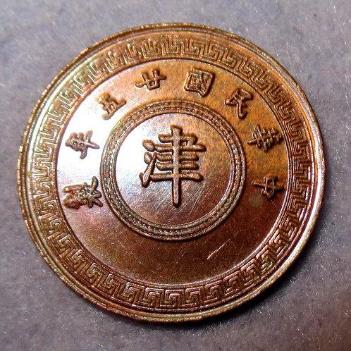 (1936) P1 Mei Republic China Tianjin Mint 10 cash Mintmark JIN Republic of China