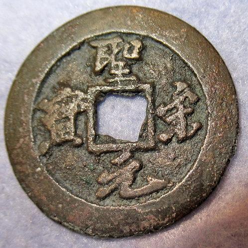 Hartill 16.393 1000 Years Old CHINA Sheng-Song-Yuan-Bao 2 Cash Song Dyn 1101
