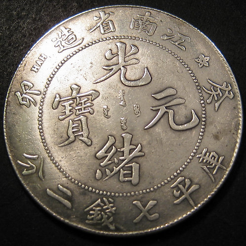 1903 Silver Dragon Dollar Kiangnan Province Guangxu CHINA 7 Mace 2 Assayer HAH*