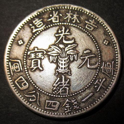 KIRIN Province Silver 20 Cents Dragon Dollar Emperor Guangxu CHINA 1.44 Mace 189