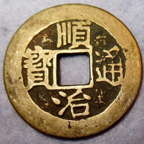 Hartill 22.24 Fu, Fuzhou Mint, Fujian Province Shun Zhi Tong Bao CHINA 1651