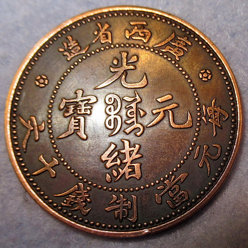China Kwangsi Ten Cash Flying Dragon Copper 1905 CL-KH.01 CCC-560 Very Rare