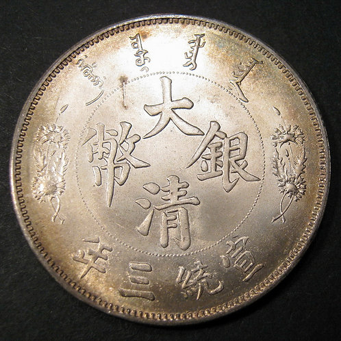 Original Lustre Rare C type Dragon Silver Dragon Dollar 1911 Xuan Tong Year 3