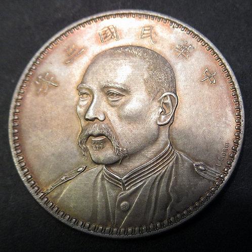 Silver Fatman Half Dollar Yuan Shikai Year 3, 1914 Portrait 3/4 side view China