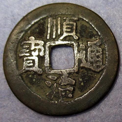 Hartill 22.69 Xuan-Yi Li Xuanhua garrison Zhili mint Shun Chih Tung Pao thousand