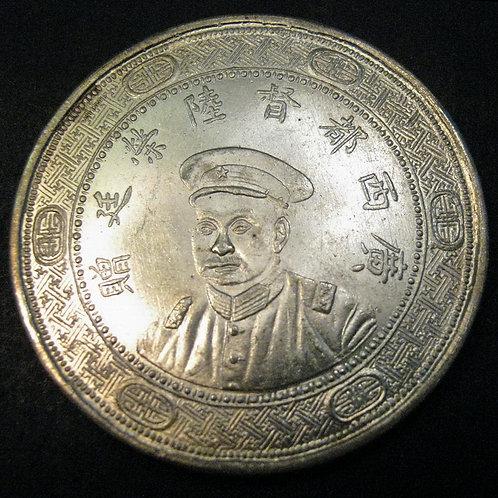 Guangxi Governor Lu Rongting Silver Dollar Republic of China, Year 5, 1916