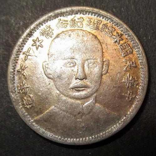 Memorial death of Dr. Sun Yat-sen 1927 Commemorative Silver 10 Cents, 1/10 Dolla