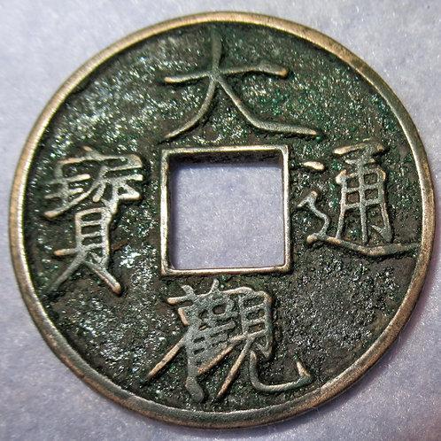Hartill 16.426 Nice Da Guan Tong Bao Large 10-Cash ANCIENT CHINA 1107-1110 AD