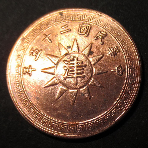 Pattern Coin Tianjin 天津 mint Half Cent Year 25 (1936) twelve rays Sun Ancient Sp