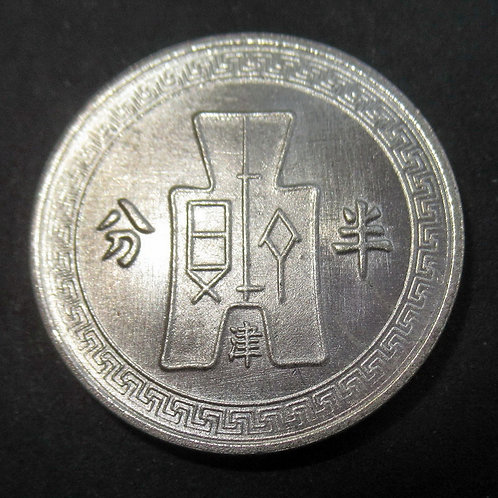 White Copper Pattern Coin Tianjin 津 mint Half Cent Year 25 (1936) twelve rays Su