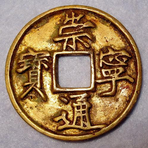 Gold Gilt Bronze Chong-Ning-Tong-Bao 10 Cash 1102 slender gold calligrap