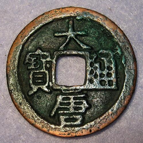 Da Tang tong bao in Li script 959 AD CHINA Great Tang Currency