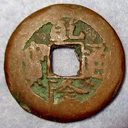Islamic Xinjiang Aksu Mint O mintmark! Chinese Red Cash Qian Long Tong Bao 1761