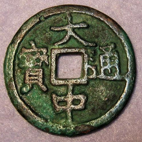 Hartill 20.11 Yu Henan Mint Ming Dynasty REBEL PRINCE WU Da Zhong 1364 AD  The M