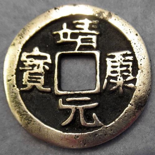 Rare Silver Jin Kang Yuan Bao 1126 AD 2 cash China Northern Song Li Script