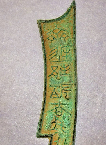Hartill 4.4 China Qi State knife money 685 BC Qi Jian Bang Chang Fa Hua, 6 chara
