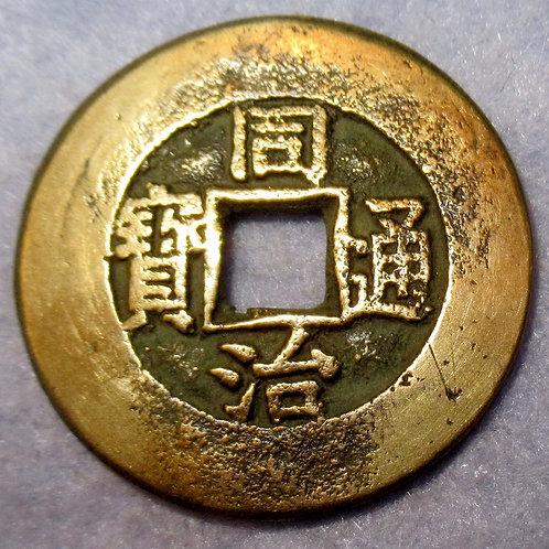 Large 35mm Hartill 22.1125 Tong Zhi Tong Bao China 1862 Bao Quan Beijing Board o