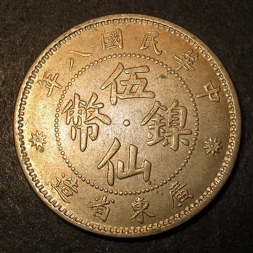 Republic of China Nickel 5 Cent Year 8 (1919) Y# 420 Kwangtung PROVINCE  Republi