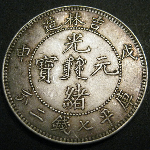 Silver Dragon Dollar KIRIN ☯ Emperor Guangxu CHINA 7 Mace 2 Candareens 1908 戊申