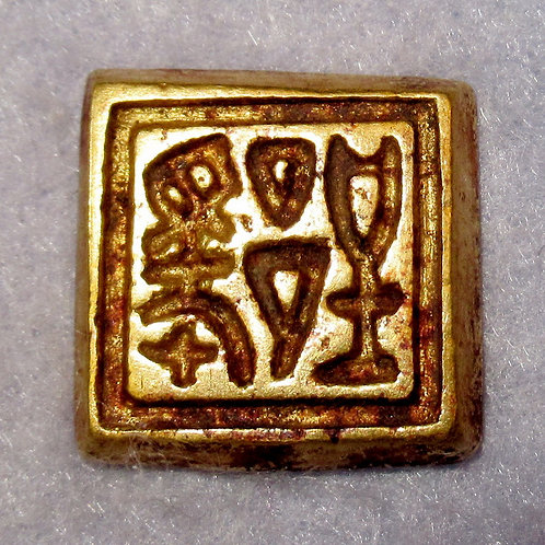 Solid Gold Ying Yuan State Chu 1030BC-223BC the Earliest Gold Coin in China 楚印子金