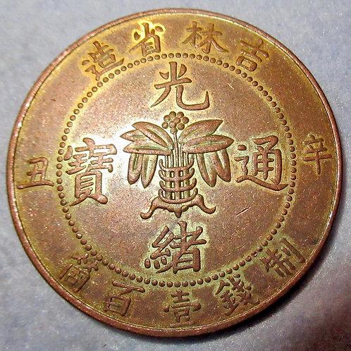 1901 Large 100 Cash Dragon Copper Jilin Kirin Province Emperor Guang Xu  ANCIENT