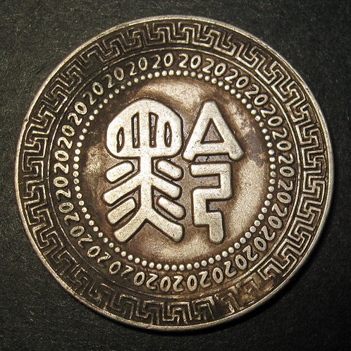 China KWEICHOW PROVINCE Silver 20 Cents Y# 430 Year 38 (1949)