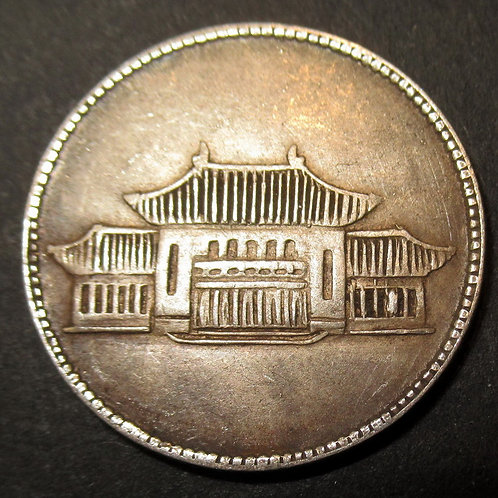 1949 Yunnan Province Silver 1/5 Dollar China Anti-Japanese Victory Memorial Hall