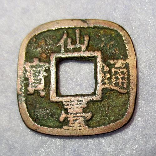 Bronze Mother Coin of Hartill 25.58 Japan SENDAI-TSUHO 1784 Mutsu Province Senda