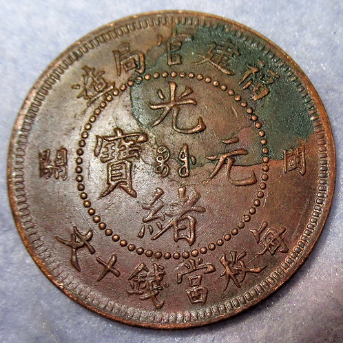 Y# 97 Guang Xu, Dragon Copper 10 Cash Fujian FOO-KIEN CUSTOM-HOUSE Mint