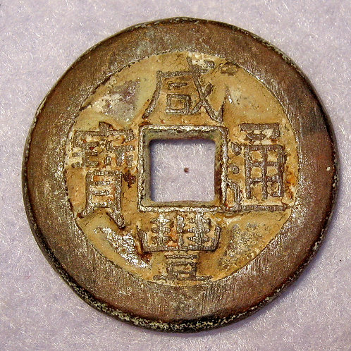 Hartill 22.1050 Rare Zhili mint Xiang Feng Tong Bao Brass 1 Cash China Q