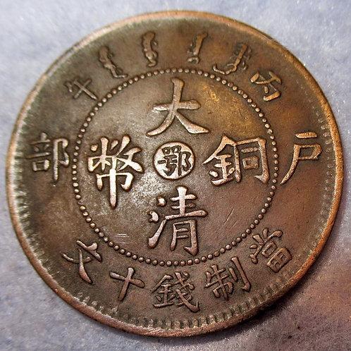 Qing Dynasty Emperor Guang Xu, Dragon Copper 10 Cash 1906 Hubei Province