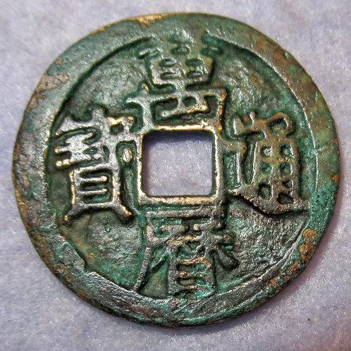 Hartill 20.158 China Ming Wan Li Tong Bao Rev Tian Wanli Emperor 1572-1620 AD