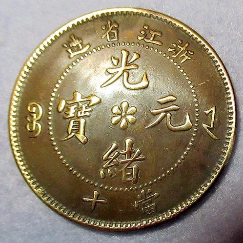 Double Side Letters Error Brass 10 Cash 1903 Zhejiang Hangzhou Chekiang China  A