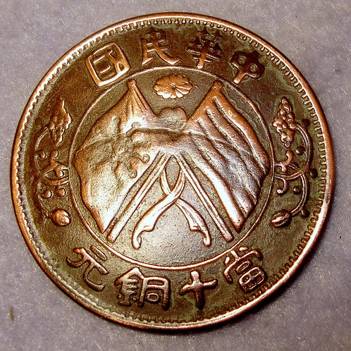 Double Side Y# 306 Hunan Province 1920 Copper Republic of China Ten Cash Harvest